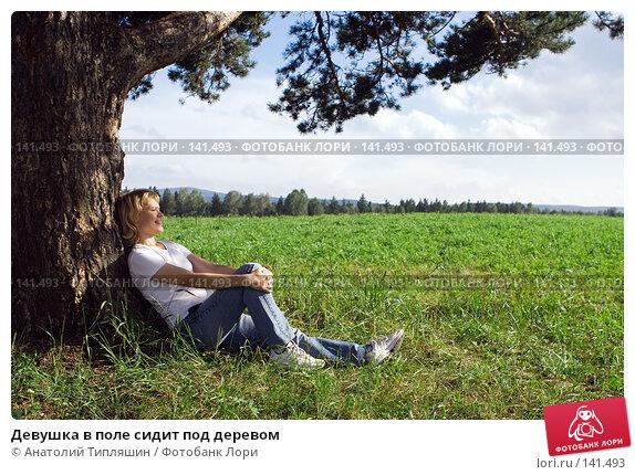 Девушка в поле сидит под деревом, фото № 141493, снято 4 августа 2007 г. (c) Анатолий Типляшин / Фотобанк Лори