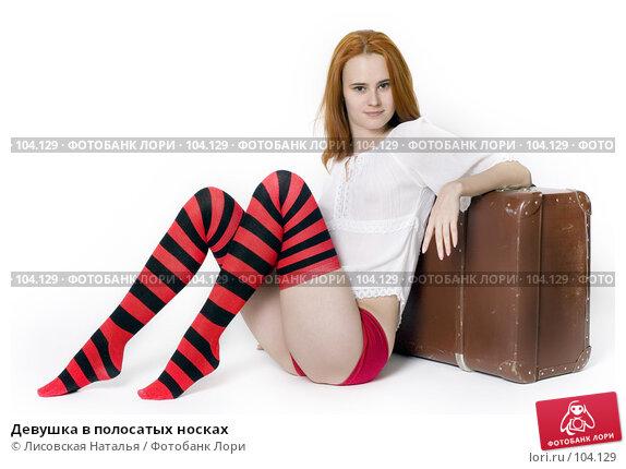 Купить «Девушка в полосатых носках», фото № 104129, снято 26 апреля 2018 г. (c) Лисовская Наталья / Фотобанк Лори