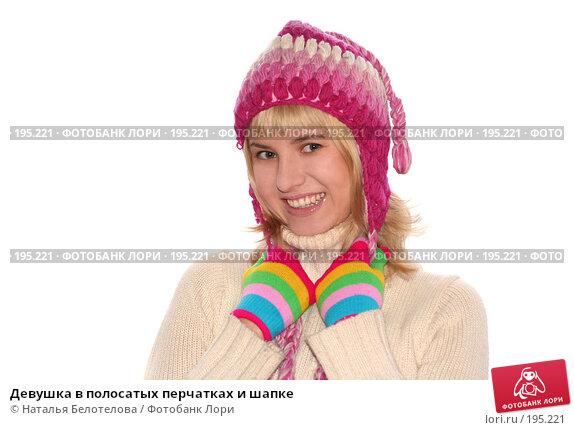 Девушка в полосатых перчатках и шапке, фото № 195221, снято 25 ноября 2007 г. (c) Наталья Белотелова / Фотобанк Лори