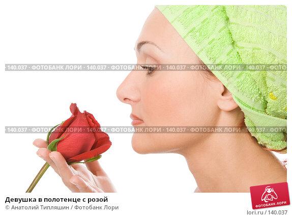 Девушка в полотенце с розой, фото № 140037, снято 27 октября 2007 г. (c) Анатолий Типляшин / Фотобанк Лори