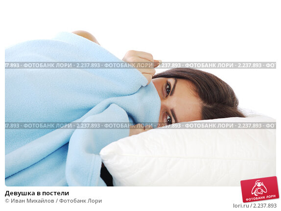 Купить «Девушка в постели», фото № 2237893, снято 17 декабря 2009 г. (c) Иван Михайлов / Фотобанк Лори