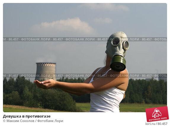 Девушка в противогазе, фото № 80457, снято 16 августа 2007 г. (c) Максим Соколов / Фотобанк Лори