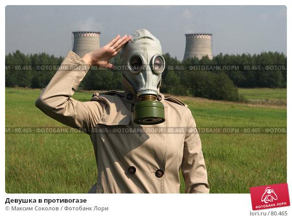 Девушка в противогазе, фото № 80465, снято 16 августа 2007 г. (c) Максим Соколов / Фотобанк Лори