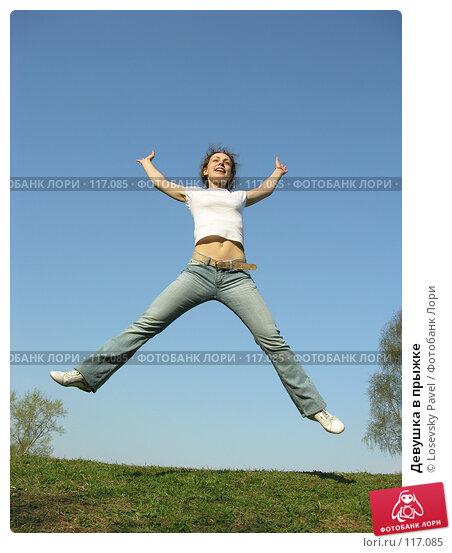 Девушка в прыжке, фото № 117085, снято 4 мая 2006 г. (c) Losevsky Pavel / Фотобанк Лори