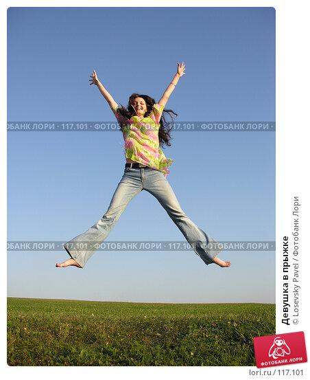 Девушка в прыжке, фото № 117101, снято 7 августа 2005 г. (c) Losevsky Pavel / Фотобанк Лори