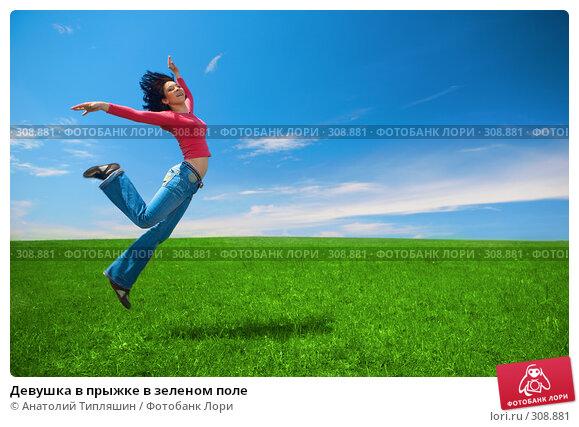 Девушка в прыжке в зеленом поле, фото № 308881, снято 18 мая 2008 г. (c) Анатолий Типляшин / Фотобанк Лори