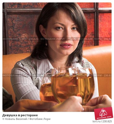 Девушка в ресторане, фото № 230825, снято 25 февраля 2008 г. (c) Коваль Василий / Фотобанк Лори