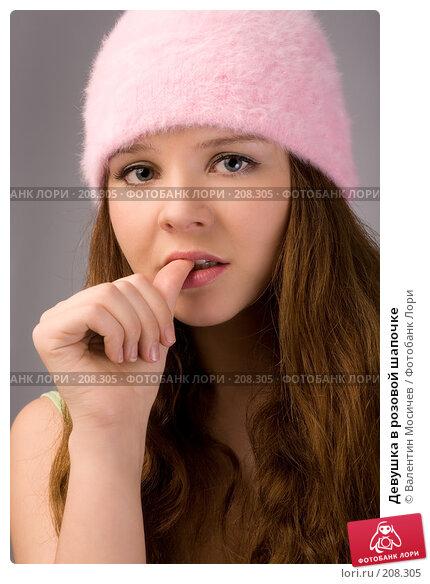 Купить «Девушка в розовой шапочке», фото № 208305, снято 23 февраля 2008 г. (c) Валентин Мосичев / Фотобанк Лори