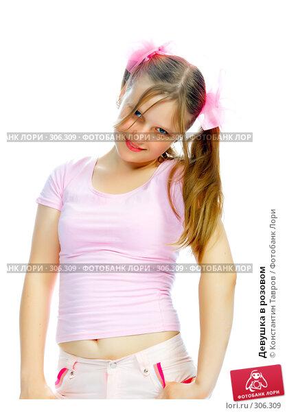 Девушка в розовом, фото № 306309, снято 19 июля 2007 г. (c) Константин Тавров / Фотобанк Лори