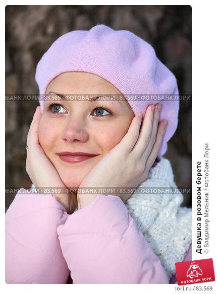 Купить «Девушка в розовом берете», фото № 83569, снято 23 января 2007 г. (c) Владимир Мельник / Фотобанк Лори