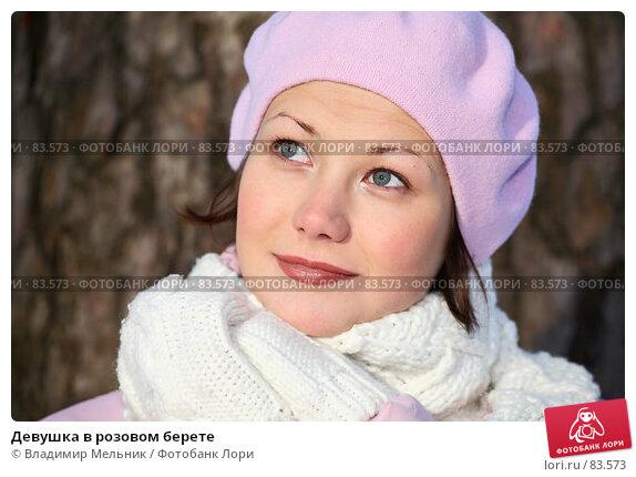 Купить «Девушка в розовом берете», фото № 83573, снято 23 января 2007 г. (c) Владимир Мельник / Фотобанк Лори