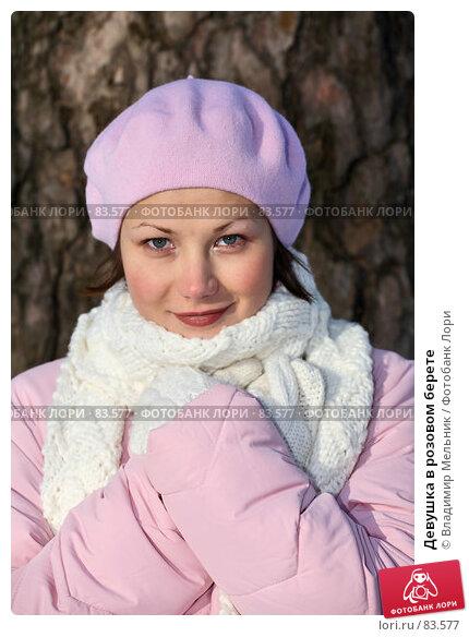 Девушка в розовом берете, фото № 83577, снято 23 января 2007 г. (c) Владимир Мельник / Фотобанк Лори