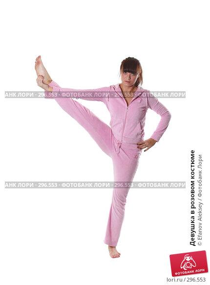 Девушка в розовом костюме, фото № 296553, снято 9 февраля 2008 г. (c) Efanov Aleksey / Фотобанк Лори