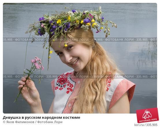 Девушка в русском народном костюме, фото № 335905, снято 22 июня 2008 г. (c) Яков Филимонов / Фотобанк Лори