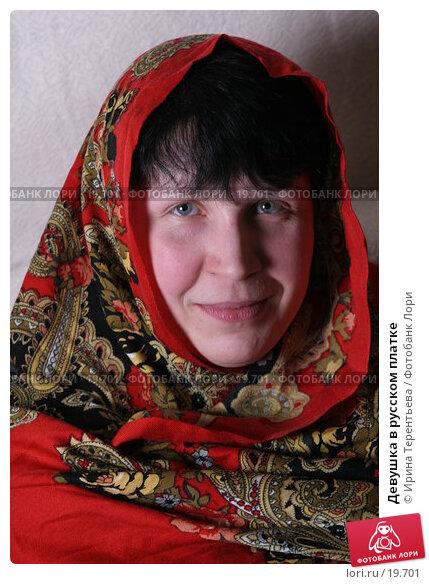 Девушка в русском платке, эксклюзивное фото № 19701, снято 25 февраля 2007 г. (c) Ирина Терентьева / Фотобанк Лори