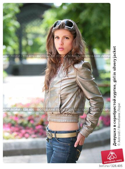 Девушка в серебристой куртке, girl in silvery jacket, фото № 328405, снято 8 июня 2008 г. (c) Astroid / Фотобанк Лори