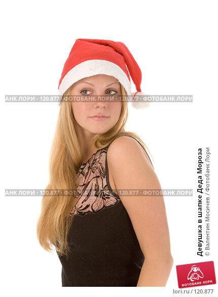 Девушка в шапке Деда Мороза, фото № 120877, снято 4 августа 2007 г. (c) Валентин Мосичев / Фотобанк Лори