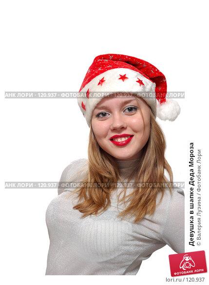 Девушка в шапке Деда Мороза, фото № 120937, снято 20 ноября 2007 г. (c) Валерия Потапова / Фотобанк Лори
