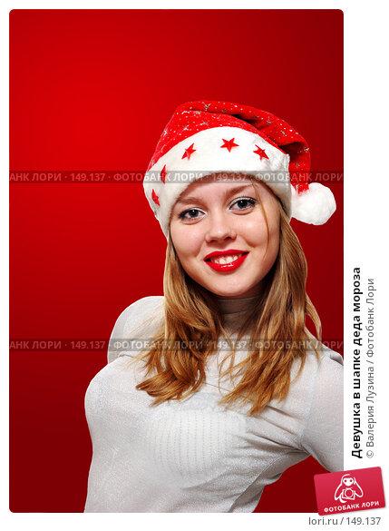 Купить «Девушка в шапке деда мороза», фото № 149137, снято 20 ноября 2007 г. (c) Валерия Потапова / Фотобанк Лори