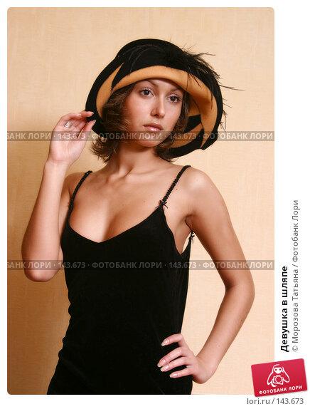 Девушка в шляпе, фото № 143673, снято 8 мая 2005 г. (c) Морозова Татьяна / Фотобанк Лори