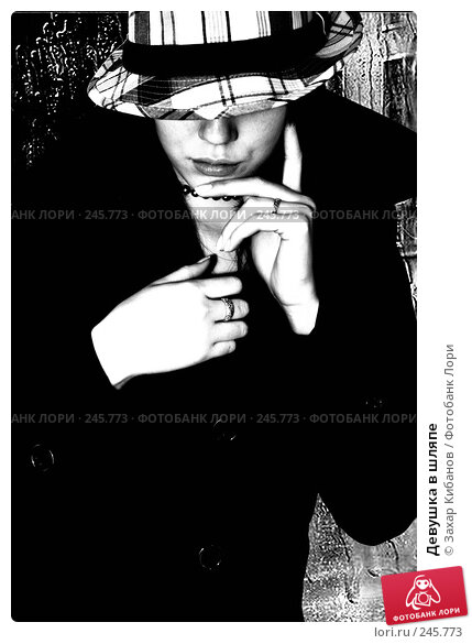 Купить «Девушка в шляпе», фото № 245773, снято 19 апреля 2018 г. (c) Захар Кибанов / Фотобанк Лори