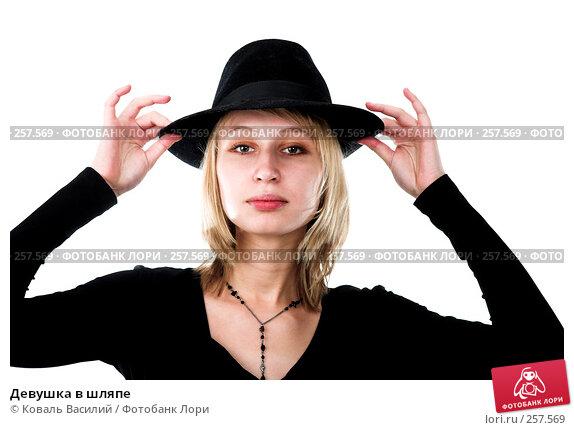 Девушка в шляпе, фото № 257569, снято 9 октября 2007 г. (c) Коваль Василий / Фотобанк Лори