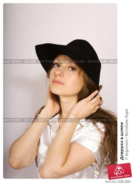 Купить «Девушка в шляпе», фото № 325205, снято 19 мая 2008 г. (c) Argument / Фотобанк Лори