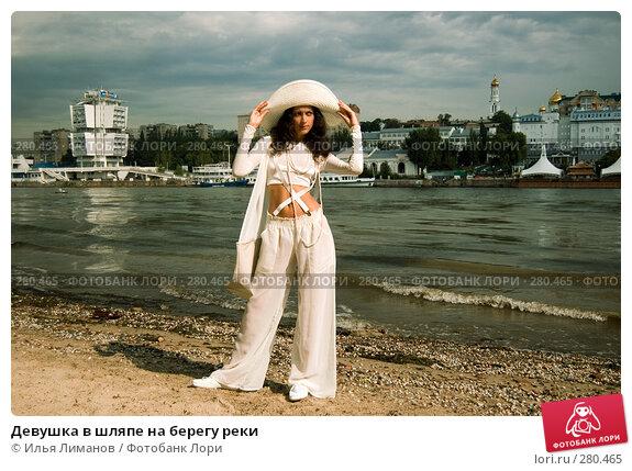 Девушка в шляпе на берегу реки, фото № 280465, снято 25 июня 2006 г. (c) Илья Лиманов / Фотобанк Лори