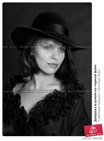 Девушка в шляпе на черном фоне, фото № 104049, снято 27 марта 2017 г. (c) Дмитрий Лемешко / Фотобанк Лори