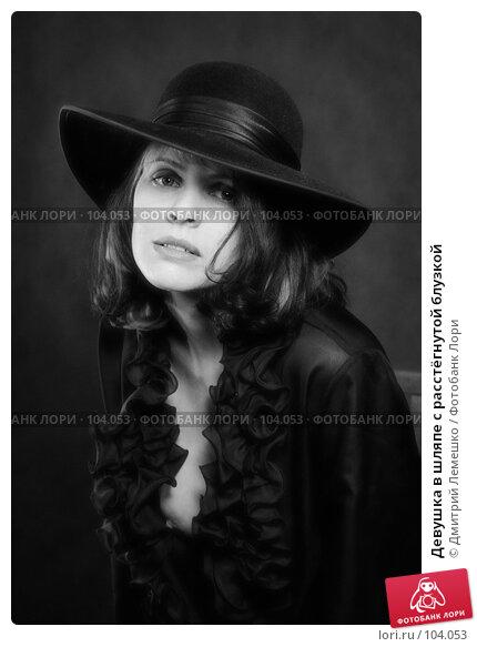 Девушка в шляпе с расстёгнутой блузкой, фото № 104053, снято 26 октября 2016 г. (c) Дмитрий Лемешко / Фотобанк Лори
