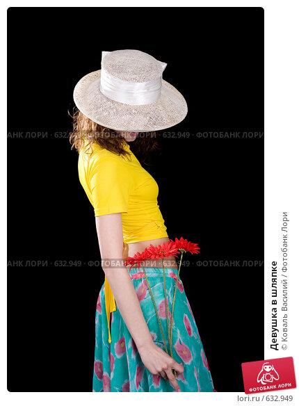 Купить «Девушка в шляпке», фото № 632949, снято 19 апреля 2008 г. (c) Коваль Василий / Фотобанк Лори