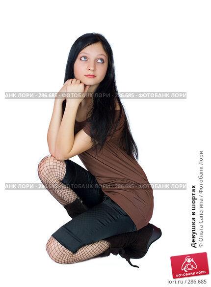 Девушка в шортах, фото № 286685, снято 10 декабря 2007 г. (c) Ольга Сапегина / Фотобанк Лори