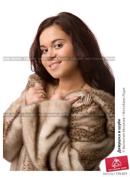 Купить «Девушка в шубе», фото № 139601, снято 1 декабря 2007 г. (c) Валентин Мосичев / Фотобанк Лори