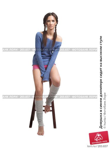 Девушка в синем джемпере сидит на высоком стуле, фото № 203837, снято 5 декабря 2007 г. (c) hunta / Фотобанк Лори