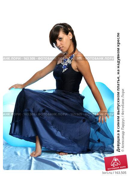 Девушка в синем выпускном платье, на надувном кресле, фото № 163505, снято 26 июля 2007 г. (c) Александр Паррус / Фотобанк Лори
