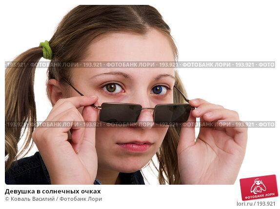 Купить «Девушка в солнечных очках», фото № 193921, снято 1 декабря 2006 г. (c) Коваль Василий / Фотобанк Лори