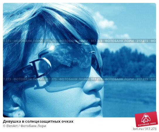 Купить «Девушка в солнцезащитных очках», фото № 317273, снято 20 апреля 2018 г. (c) ElenArt / Фотобанк Лори
