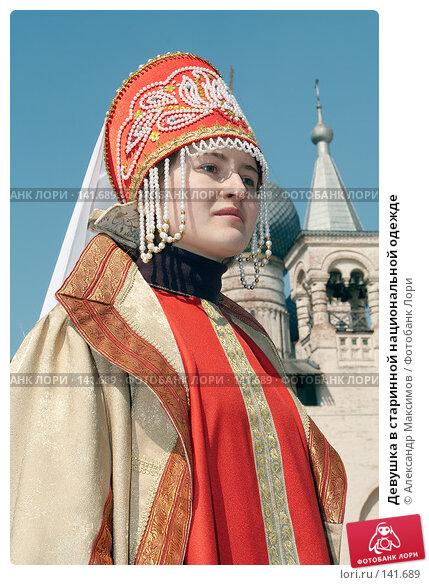 Купить «Девушка в старинной национальной одежде», фото № 141689, снято 30 апреля 2006 г. (c) Александр Максимов / Фотобанк Лори