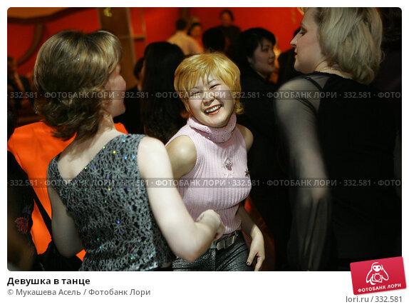 Купить «Девушка в танце», фото № 332581, снято 7 марта 2005 г. (c) Мукашева Асель / Фотобанк Лори