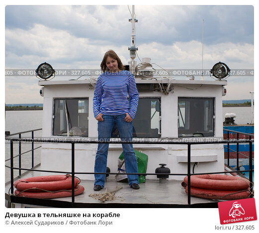Девушка в тельняшке на корабле, фото № 327605, снято 14 июня 2008 г. (c) Алексей Судариков / Фотобанк Лори