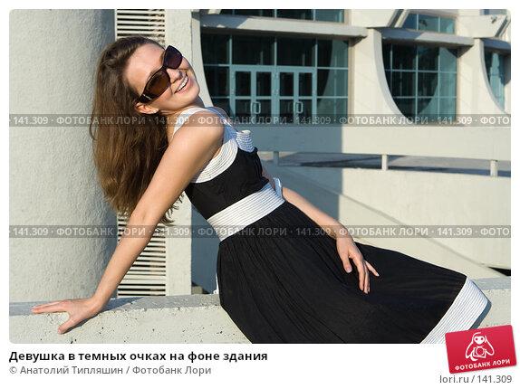 Девушка в темных очках на фоне здания, фото № 141309, снято 10 июля 2007 г. (c) Анатолий Типляшин / Фотобанк Лори