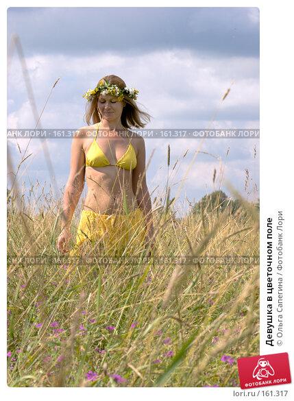 Девушка в цветочном поле, фото № 161317, снято 27 июля 2007 г. (c) Ольга Сапегина / Фотобанк Лори