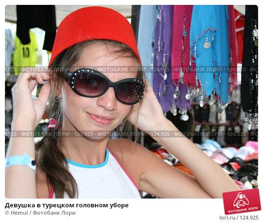 Девушка в турецком головном уборе, фото № 124925, снято 17 июля 2007 г. (c) Hemul / Фотобанк Лори