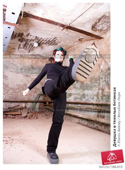 Девушка в тяжелых ботинках, фото № 166613, снято 7 декабря 2007 г. (c) Efanov Aleksey / Фотобанк Лори