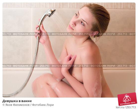 Девушка в ванне, фото № 253713, снято 16 апреля 2008 г. (c) Яков Филимонов / Фотобанк Лори