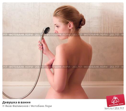 Девушка в ванне, фото № 253717, снято 16 апреля 2008 г. (c) Яков Филимонов / Фотобанк Лори