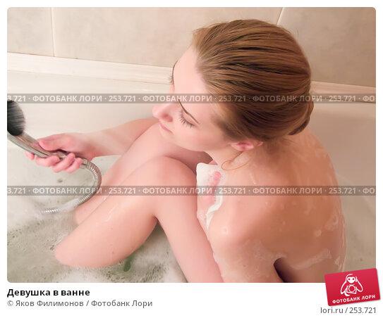 Девушка в ванне, фото № 253721, снято 16 апреля 2008 г. (c) Яков Филимонов / Фотобанк Лори