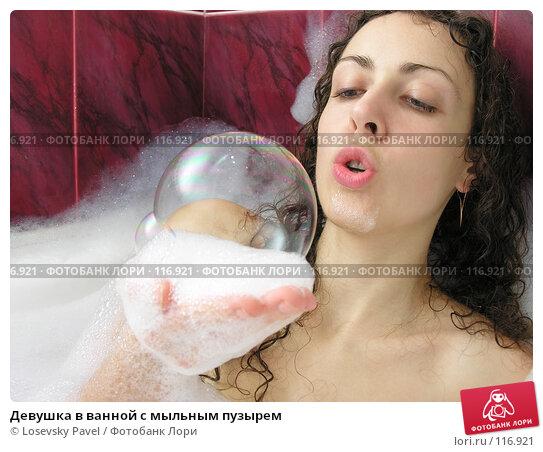 Девушка в ванной с мыльным пузырем, фото № 116921, снято 23 февраля 2006 г. (c) Losevsky Pavel / Фотобанк Лори