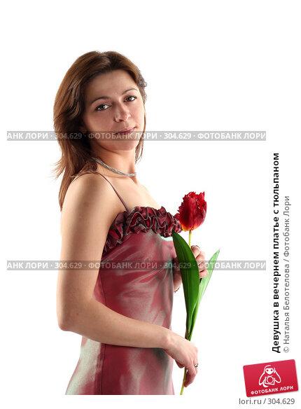 Девушка в вечернем платье с тюльпаном, фото № 304629, снято 31 мая 2008 г. (c) Наталья Белотелова / Фотобанк Лори