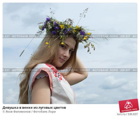 Девушка в венке из луговых цветов, фото № 330837, снято 22 июня 2008 г. (c) Яков Филимонов / Фотобанк Лори